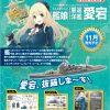 [cha_009949] 1/700 艦隊これくしょんプラモデル 02 艦娘 重巡洋艦 愛宕 KANMUSU HEAVY CRUISER ATAGO